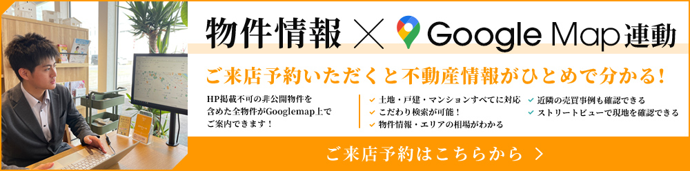 物件情報×Googlemap連動
